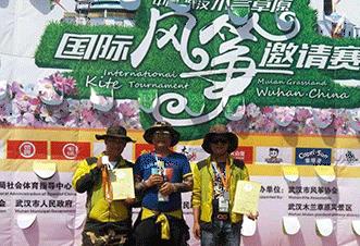 国际风筝邀请赛