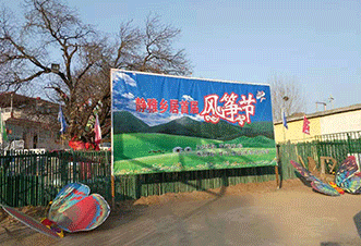 静雅香居首届风筝节